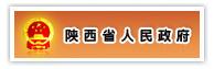 陕西省政府
